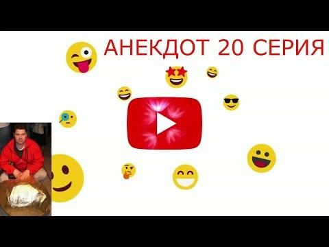 Прикольные, Видео, Анекдоты ,20 серия (Golden, Hind)
