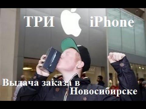 Три IPhone // Выдача заказа в Новосибирске // Alles Asia