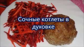 Сочные котлеты в духовке.Мягкие,вкусные,аппетитные//Салат//Cutlets in the oven
