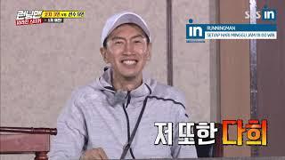 [Old Video]Da Hee crying because of Kwang Soo!! Runningman Ep. 395 (EngSub)