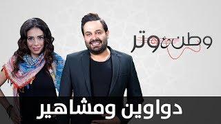 وطن ع وتر 2017 - الحلقة الحادية والعشرون 21 - دواوين ومشاهير