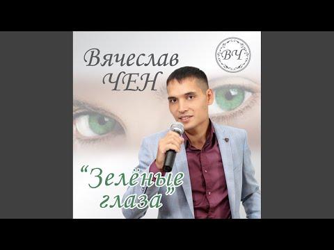 Зелёные глаза (Single)