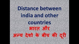 india to australia distance,distance in india to dubai,india to america flight,india to uk distance,