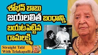 Writer K.Rama Lakshmi reveals about Sobhan Babu, Jayalalithaa affair