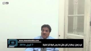 مصر العربية   فريد زهران: إيطاليا لن تقبل كبش فداء وعلى الدولة نشر الحقيقة