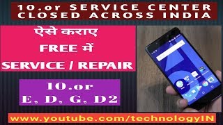 How to book for Free Repair Service for Any tenor 10.or Mobile E,D,G,D2
