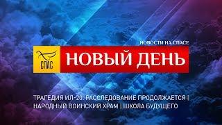НОВЫЙ ДЕНЬ. НОВОСТИ. ВЫПУСК ОТ 19.09.2018