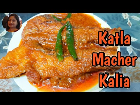 Katla Macher Kalia Recipe||Katla Macher Jhol||Famous Bengali  Fish Recipe||Katla Kalia.