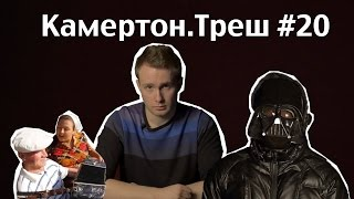 Камертон.Треш #20 (Боня и Кузьмич - KIESZA - HIDEAWAY COVER)