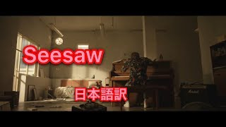 【BTS】【Seesaw】 Trivia 轉 : Seesaw [日本語訳]