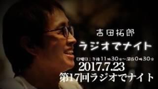 2017年7月23日 第17回吉田拓郎ラジオでナイト(楽曲音源はUPできません)...