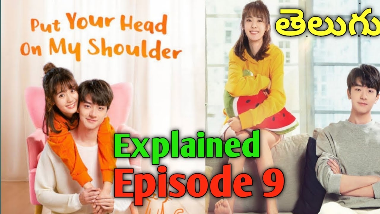 Download PUT YOUR HEAD ON MY SHOULDER Explained in Telugu Episode 9    Drama Club