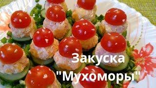 """Яркая и красочная закуска """"Мухоморы""""  Snack"""