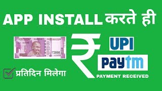 Install and Get Rs2000 Paytm Cash In Just 4 Minutes