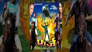 Farz  || फर्ज || Nepali Action Movie || Shiva Giri,Yuna Upreti, Ramit Dhungana, Richa Ghimire