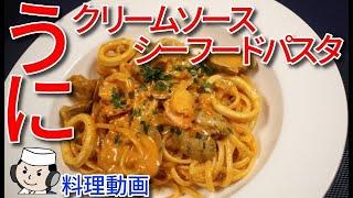 うにクリームのシーフードパスタ♪ Seafood Pasta wit Uni Cream sauce♪