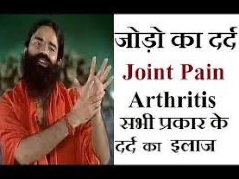 knee joints pain  baba ramdev  ndtv  youtube