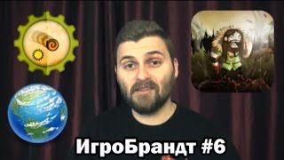 ИгроБрандт №6 - GearAvity, Наука и мир, Die for Metal