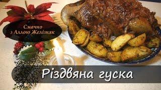 Смачно з Аллою Желізняк: Різдвяна гуска