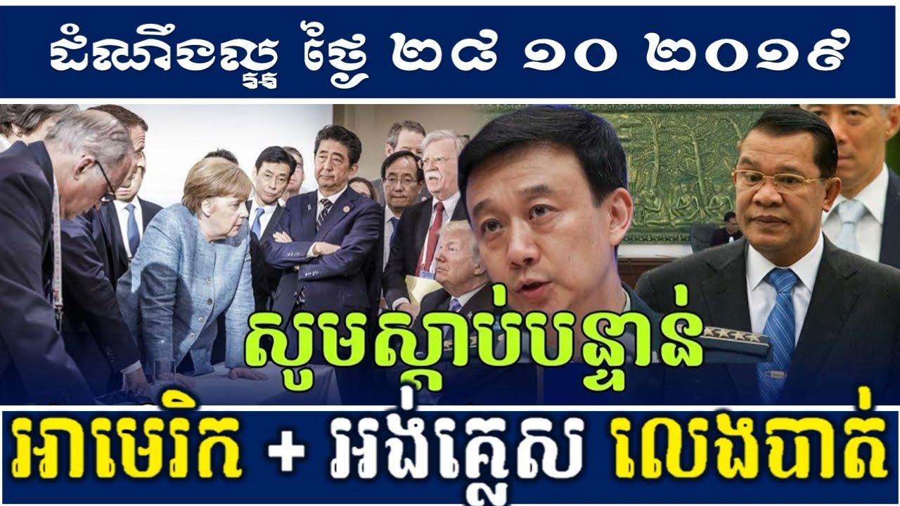 rfa khmer radio morning 28 oct 2019