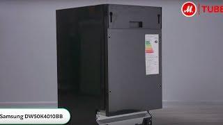 видео Особенности установки посудомоечных машин Samsung