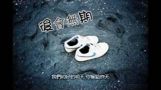 《後會無期》- 徐良 & 汪蘇瀧 [字幕版]