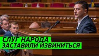 Зеленский ПРОУЧИЛ депутатов Слуги Народа за КНОПКОДАВСТВО