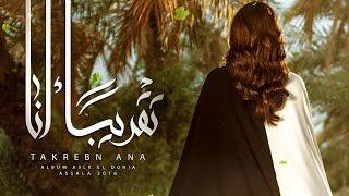 Assala - Taqreeban Ana | أصالة - تقريبًا أنا