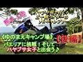 ハヤブサ号で往く㊲ 五十路ライダーのソロキャンプツーリング(がんばろう九州!ゆのまえキャンプ場~後編