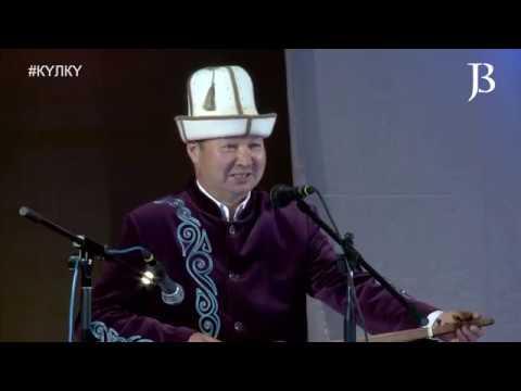 видео: Куудул Адилет Кожобергенов Казак Кыргыз жннд...