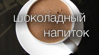 шоколадный напиток #Рецепты SMARTKoK