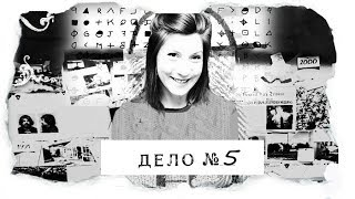 ДЕЛО №5 |Ким Валль| - исчезновение с подводной лодки