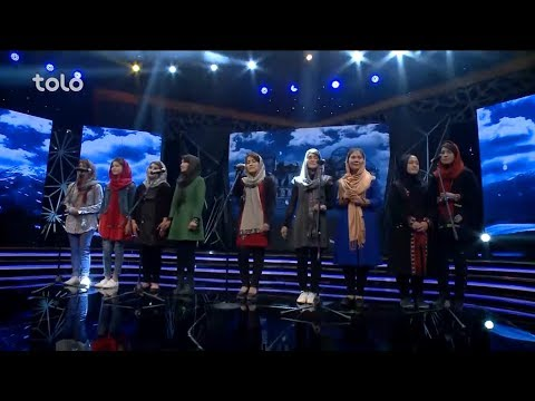اجرا گروهی موسیقی سا - مرحلۀ ۲ بهترین / Sa women orchestra group - Afghan Star S13 - Top 2