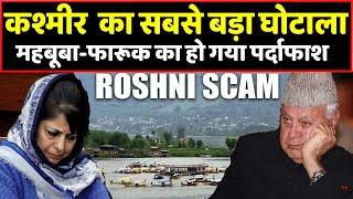 Mehbooba Mufti ने किया था ये बड़ा घोटाला ! Headlines India