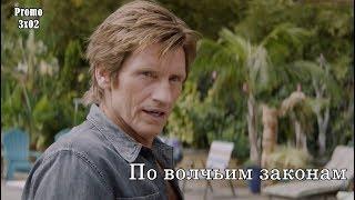По волчьим законам 3 сезон 2 серия - Промо с русскими субтитрами (Сериал 2016)