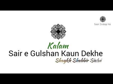 Sair e Gulshan Kaun Dekhe by Shaykh Shabbir Sialvi