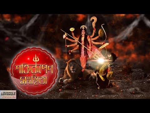 MAHALAYA 2018 | SHAKTIRUPENO SANGSTHITA  FULL VIDEO | ANWESHAN