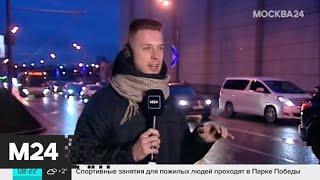 """""""Утро"""": ЦОДД оценивает трафик в городе в 4 балла - Москва 24"""