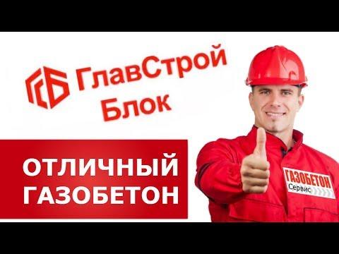 ГлавСтройБлок Усть Лабинск Краснодар обзор завода