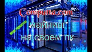 Computta.com!!! сайт для майнинга на своем пк и фермах