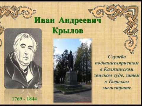 К 250-ЛЕТИЮ БАСНОПИСЦА И.КРЫЛОВА