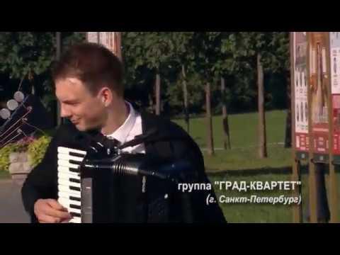 группа ГРАД-КВАРТЕТ Тарантино/ GRAD-QUARTET Group TARANTINO