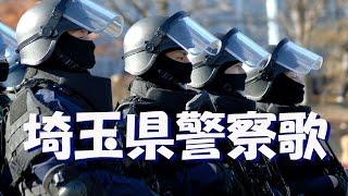平成27年 埼玉県警察年頭視閲式より 『埼玉県警察歌』