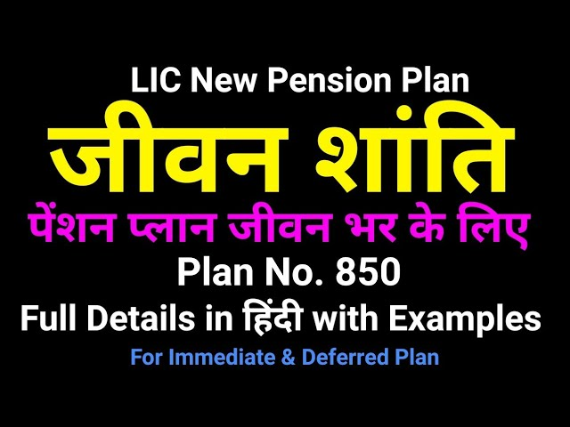 Jeevan Shanti | Plan No. 850 | Full Details In Hindi | LIC ?? ??? ????? ????? ???? ?????