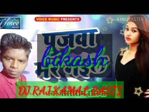 Pooja Mar Gail Bhojpuri Song Dj Raj Kamal Basti