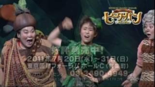 ブロードウェイミュージカル『ピーターパン』2011 PV