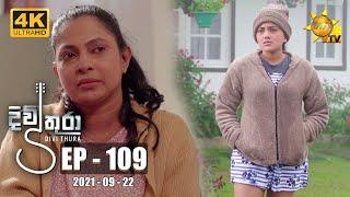 Divithura - දිවිතුරා | Episode 109 | 2021-09-22 Thumbnail