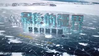 【最後的疆界:聚焦貝加爾湖】3月17號晚間十點 東森新聞51頻道
