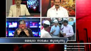 """""""Kochi Metro Controversy:  CM disowns official"""