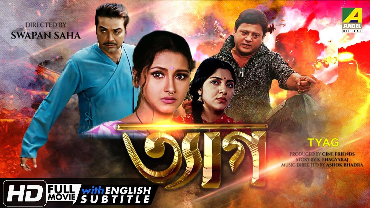 Tyag | ত্যাগ | Action Movie | English Subtitle | Prosenjit, Rachana, Tapas Paul, Locket Chatterjee